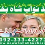 Manpasand shadi,manpasand shadi uk,online talaq ka masla,krobari bandish ka wazifa,husband and wife problem online