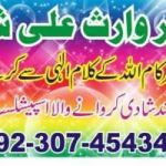 wazifa list ,wazifa love ,wazifa love husband ,wife urdu ,wazifa love back ,wazifa love between husband and wife