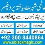 zaicha janam kundali black magic use for love