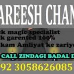 Money Spells that brings Wealth and Prosperity +923058626085 in UAE,USA,UK,Qatar,Egypt,South Africa,Australia,Austria.