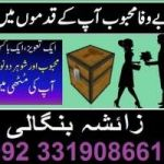 black magic for love marriage , manpasand shadi k liay kala jadu +92331 9086619