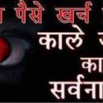 haryana +91-9660451441 BLACK MAGIC  VASHIKARAN SPECIALIST BABA JI