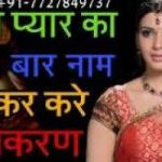 punjab delhi +91-9660451441 husband wife problem solution baba ji