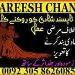 "+92-3058626085 Canada""""UK ((Usa)) husband wife LOVE problem baba ji"