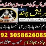intercast love marriage problem solution specialist baba ji  03058626085