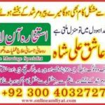 Mohabbat ka wazifa, taweez for husband,divorce