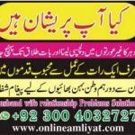 Husband wife kala jadu, love marriage online, amil online