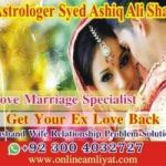 Amilyat for love marriage online, pasand ki shadi karne ka wazifa