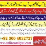 Wazifa for husband love,wazifa for wife, wazifa for husband