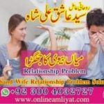 Taweez for wife,amil baba uk, amliyat ki duniya