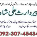 Mohabbat ka taweez, taweez for husband love +923074543457