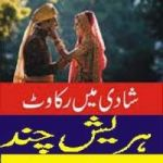 Mohabbat ka taweez for love marriage fori Hal hoga 03058626085