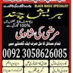 online istikhara on phone  03058626085