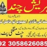 Taweez for love 03058626085