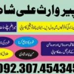 famous astrologer +923074543457''' Black Magic To Remove  Specialist BABA famouji