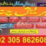 GIRLFRIEND BOYFRIEND RELATIONSHIP PROBLEM SOLUTION 03058626085