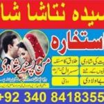No 1 kala jadu/ kala ilam specialist amil baba for love marriage +92340-8418355