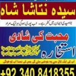 Mahir Black magic Astrologer in Karachi Amil baba   +92340-8418355