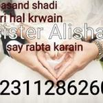 World ki best astrologer sister Alisha one call and problem solve +923112862606