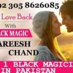 Muslim Wazifa for Husband Attraction 03058626085