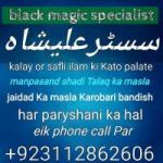 London black magic specialist Amla sister Alisha masih.+923112862606