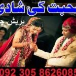 Istikhara Center Get your love back spell Dammam 03058626085