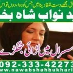 Dua for solution to problems +923334227304
