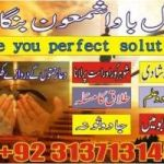 Love marriage uk,Love marriage problem solutions, Love marriage specailist,Love marriage wazifa