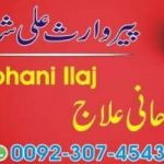 Get your love marriage spell ka taweez London ! UK +923074543457