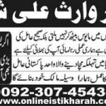 kala jadu specialist in pakistan,islamabad, karachi, love marriage