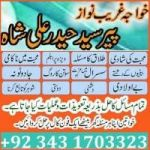 manpasand shadi ki dua , amal, taweez for love back ===00923431703323 canada
