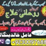 World Famous Astrology Center London | Get your love back by Amliyaat London | UK