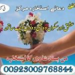 online free istikhara for man psand shadi Oxford