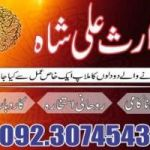 black magic kala jadu specialist in karachi manpasand shadi expert italy love marriage online istikhara for talaq ka msla