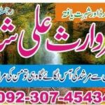 Get your love back ka wazifa London! UK,kala jadu online