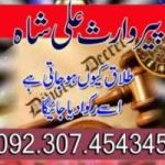 +923074543457  behavior problems problems ,divorce causes, divorce communication problems