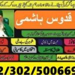 love marriage specialist/real black magic/amil baba in london UK USA 03025006698