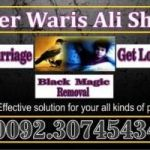 rishton ki bandish ka tor quran se black magic in pakistan black magic in peshawar black magic in pakistan contact number+923074543457
