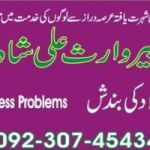 istikhara for marriage online, istikhara for marriage sunni ,istikhara good signs +923074543457