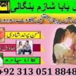 online istikhara center for mohabbat ki shadi  +92313-0518848 bangali kala jadu