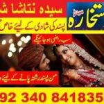 Rohani Doctor for man psand shadi # UAE  +92340-8418355