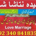 Manpasand Shadi uk,online talaq ka masla,husband and wife problem  amil baba in kuwait, kala jadu online istikhara germany   +92340-8418355