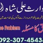 wazifa love marriage, taweez jadoo ka tor, taweez to control someone, how does a wazifa work +923074543457