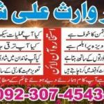 husband wife relationship, problems solutions, istikhara ki dua, karobari bandish +923074543457