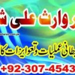 larai jhagra, larai jhagra meaning in english, larai jhagra poetry +923074543457
