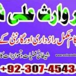 husband wife problems solutions, younger husband problems , Bandish aulad ki bandish ka tor +923074543457