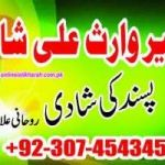 husband stepdaughter problems, wife husband problems solutions +923074543457