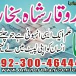 Wazifa online problem shadi