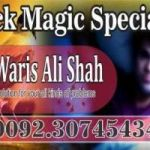 Love marriage and black magic specialist amil baba online istikhara +923074543457
