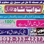 amil baba in germany/ kala jadu pakistan/ divorce problem lahore +923334227304